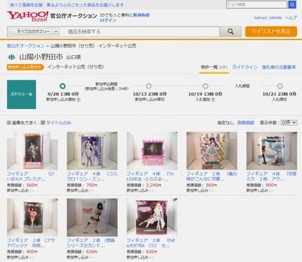 Yahoo!官公庁オークションに差し押さえられた美少女フィギュアが出品されている