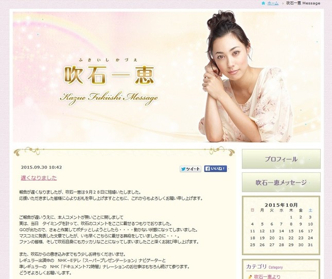 公式サイトで結婚を報告(画像は公式サイトのスクリーンショット)