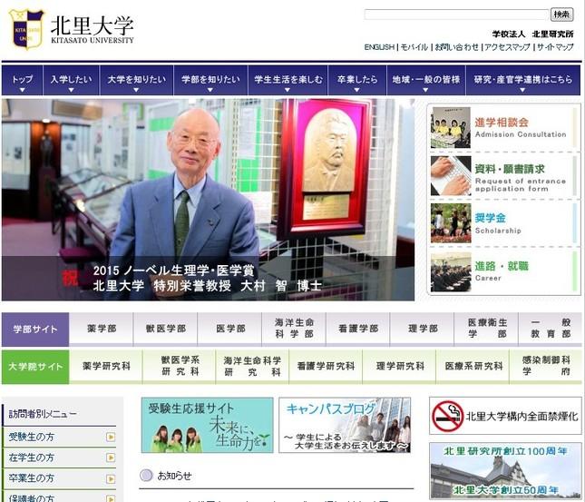 大村智博士の受賞を祝福する北里大学のサイト