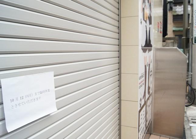 東京・中野にある姉妹店。12日まで臨時休業との張り紙がある