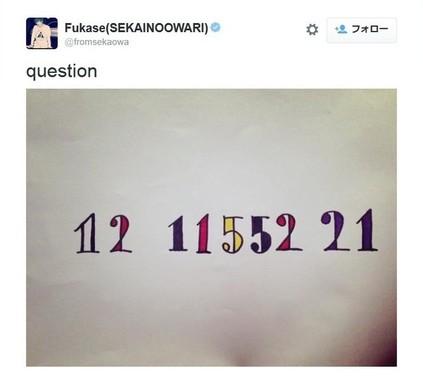 Fukaseさんがフォロワーに「question」(8月7日ツイートのスクリーンショット)