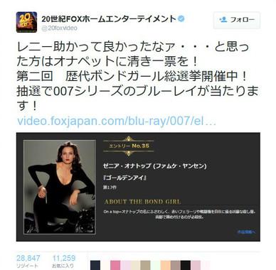 「オナペット」ではなく「オナトップ」(画像は当該ツイートのスクリーンショット。ユーザーのアイコン表示部分を一部加工)