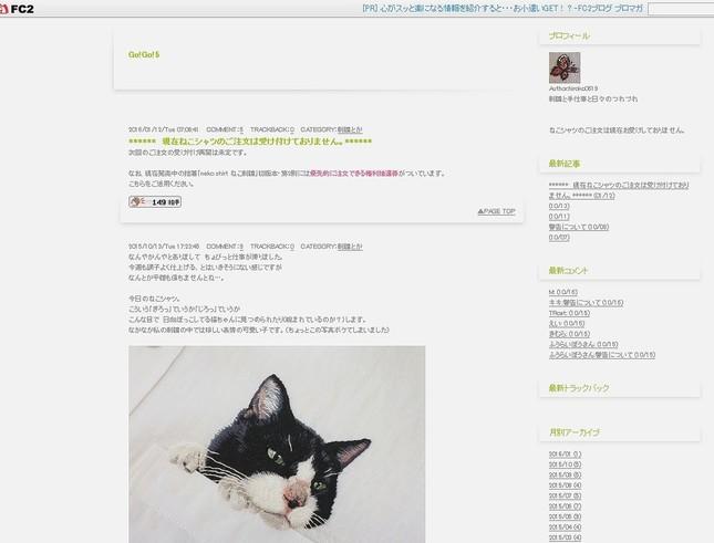 hirokoさんはブログで警告したと明かした