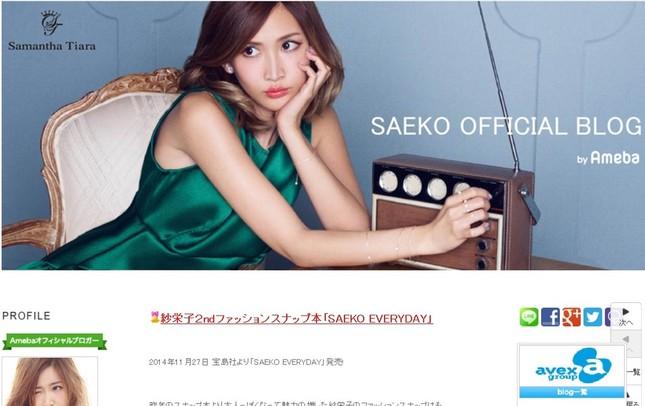 紗栄子さんはゾゾタウン前澤社長との熱愛報道にまだコメントを出していない(画像は公式ブログ)