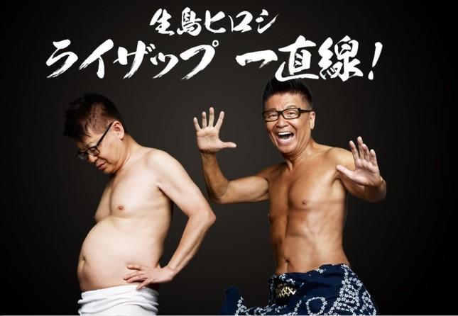 こんなに変わった生島さん。「60過ぎの人たちの励みになる」という意見も。(RIZAPの公式ホームページから)