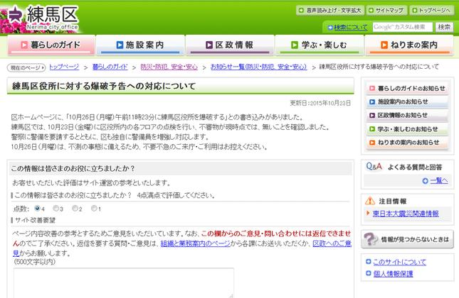 爆破予告の裏に、ネットで起こった「ある事件」が?(画像は練馬区の公式サイトより)
