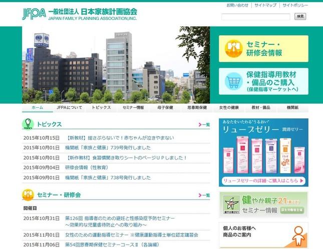「潮吹き」の調査を実施した日本家族計画協会のウェブサイト