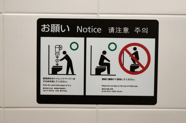 訪日外国人の中には水洗トイレを使わない人もいる点に配慮