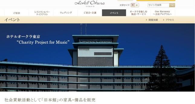建て替えの「ホテルオークラ東京」本館の家具がネットオークションに!