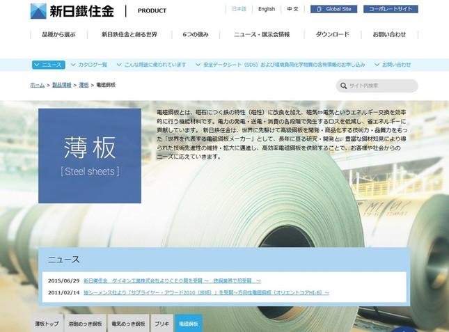 新日鉄住金は、「産業スパイ」事件でポスコから300億円の支払いを受けて和解した(画像は新日鉄住金公式サイトの電磁鋼板を紹介するページ)