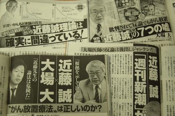 近藤氏と大場氏は2015年夏に週刊誌上で「激論」を交わしたばかりだ
