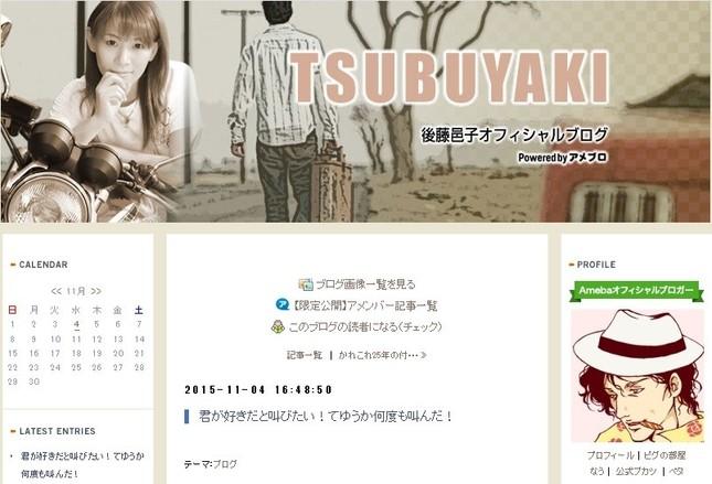 後藤さんの「愛にあふれたメッセージ」が反響を呼んでいる(画像は公式ブログのスクリーンショット)