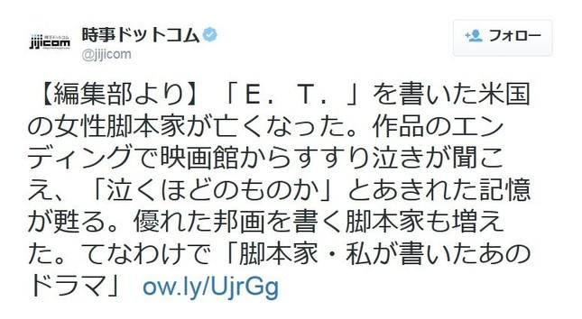 時事通信はツイートを削除。同社公式HPの日本の脚本家を紹介するページにリンクされていた。(画像は公式ツイッターのスクリーンショット)