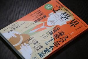 「文学部は不要なの?」反発がおさまらない 立花隆さん、「日本はいずれ滅びます」