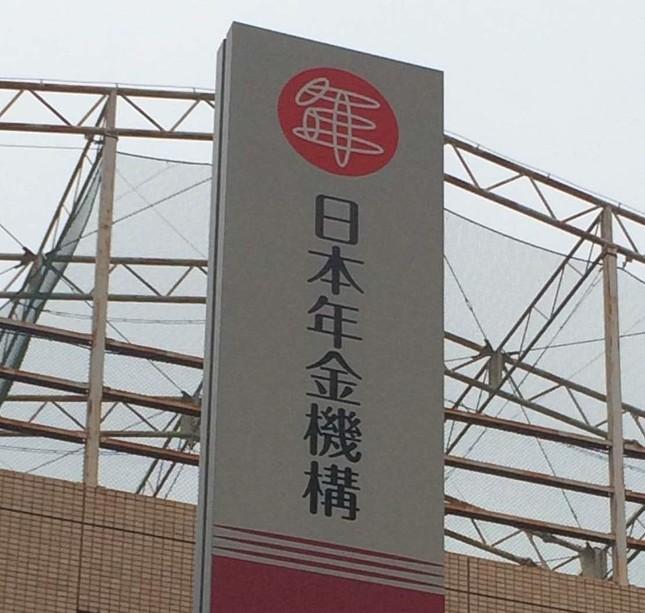日本年金機構のムダ遣いに、怒りの声が収まらない