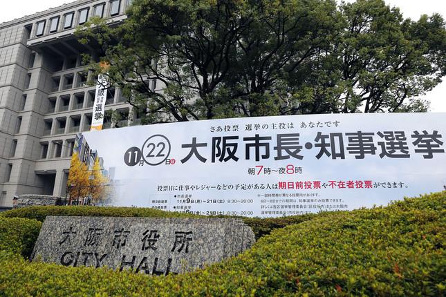 大阪ダブル選は11月22日に投開票される(写真:坂本照/アフロ)