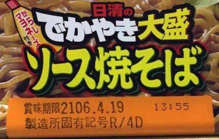 「賞味期限2106.4.19」と誤表記された商品(画像は日清食品プレスリリースから)