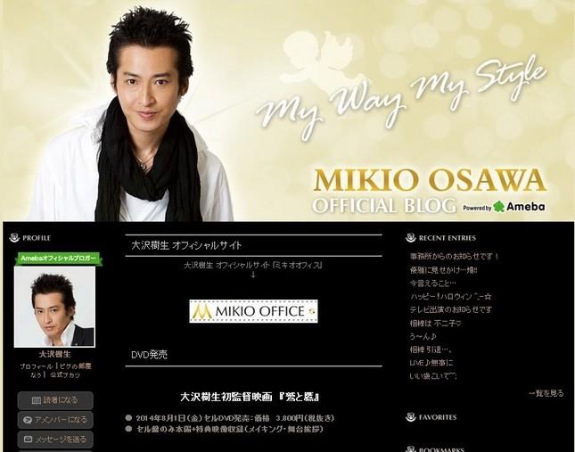 ブログでは息子との日常を紹介することもあった(画像は大沢樹生さん公式ブログ)