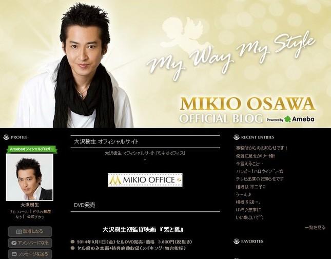 大沢さんのブログは11月5日以来更新されていない(大沢樹生さんの公式ブログ)