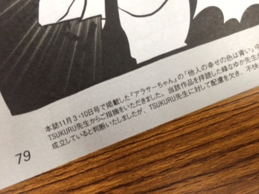 「週刊SPA!」の2015年12月1日号の連載マンガ「アラサーちゃん」下段に謝罪文が掲載された。