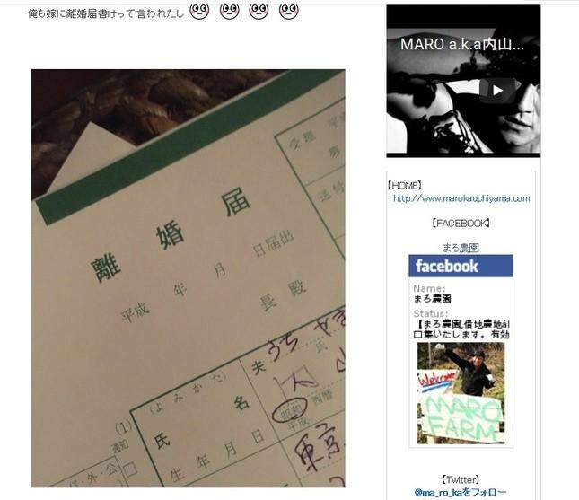 ブログには手書きの離婚届の写真もアップ。「字が汚すぎる」などといった批判も浴びている。
