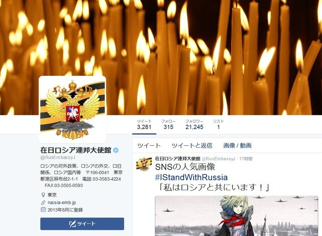 「過激」なツイートを繰り返す理由とは…(画像は在日ロシア大使館公式アカウントのトップ画面)