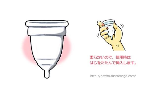 月経カップはシリコン製のコップ状のやわらかいもの。使う時ははじをたたんで挿入する(イラスト提供・WEB漫画家オサノマリさん)
