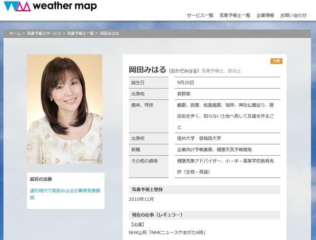 岡田さんは長野県出身で大学卒業後にはモデル事務所に所属。ケーブルテレビで天気コーナーを担当したことをきっかけに2010年秋に気象予報士の資格を取得した。(写真は所属するウェザーマップの公式ホームページのスクリーンショット)