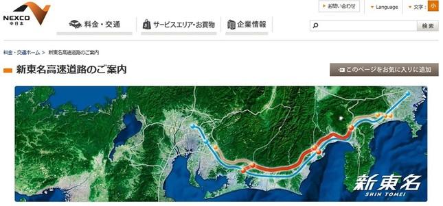 「東名」に続く「新東名」でダブルネットワーク化される日本の大動脈(画像は、中日本高速道路ホームページのスクリーンショット)