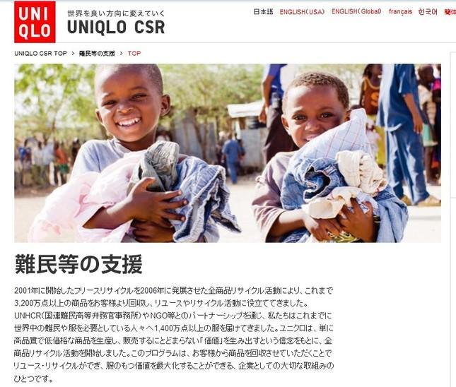 難民支援に冷淡な日本のなかでも、ユニクロは息の長い支援を続けてきた(画像は、ユニクロ公式サイトのスクリーンショット)