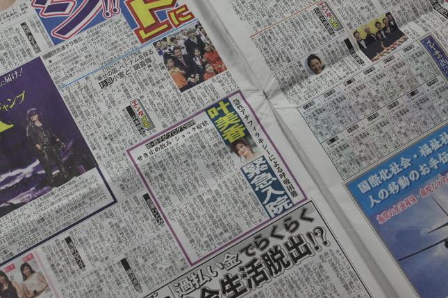 叶美香さんの緊急入院は多くの媒体で伝えられた(写真は2015年12月3日付「サンスポ」より)
