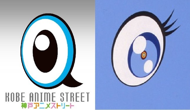 似ている?似ていない?(写真左=神戸アニメストリートの目玉ロゴ、写真右=村上さんの作品。カイカイキキ、神戸アニメストリート提供)