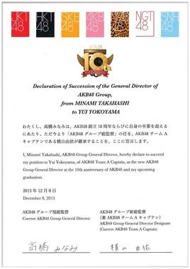 新旧総監督のサインが入った「宣言書」 (c)AKS