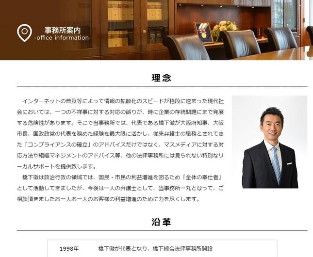 リニューアルが進んでいる橋下氏の法律事務所のウェブサイト。「沿革」の欄には「代表である橋下徹が政界を引退し、弁護士として復帰」とある