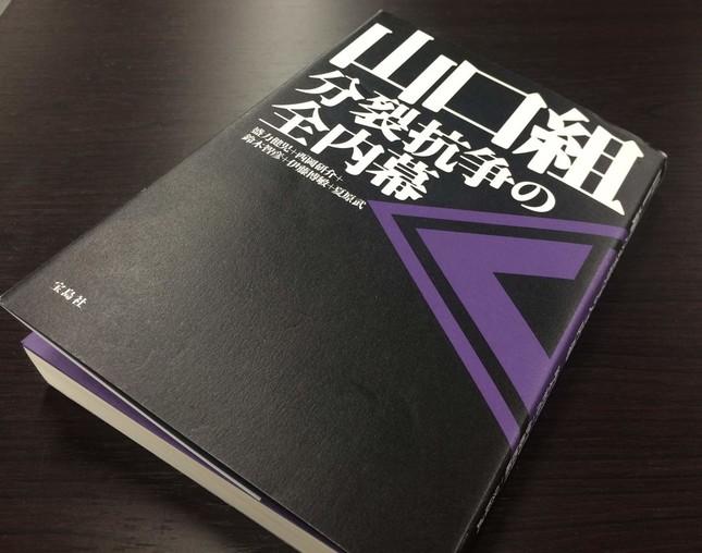 朝日新聞での紙面広告の掲載が拒否された「山口組 分裂抗争の全内幕」(宝島社)
