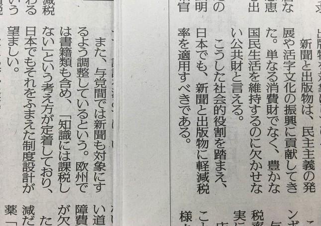 毎日新聞(左)と読売新聞(右)は最近の社説でも新聞への軽減税率適用を主張した