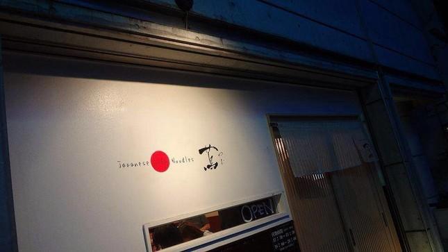 ミシュランガイドで1つ星を獲得した「Japanese Soba Noodles 蔦」(画像は同店フェイスブックから)