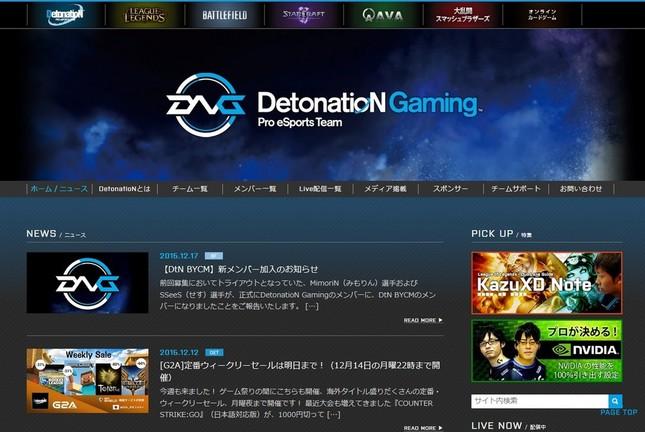 eスポーツは世界中で盛り上がりをみせている(画像は「DetonatioN」公式サイト)