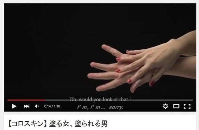 男女の手が絡み合い…(「塗る女、塗られる男」動画のスクリーンショット)