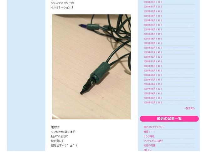 根本さんは焼けた豆球の写真をブログにアップした(画像は根本さんのブログのスクリーンショット)