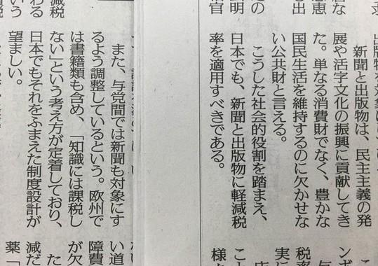 毎日新聞(左)と読売新聞(右)の社説(12月13日付)。新聞への軽減税率適用を主張した。