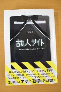 「デジタル遺品」を考える本が大反響