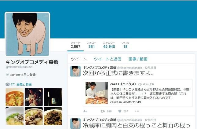 ツイッターは25日まで更新されていた(画像は高橋容疑者のツイッターのスクリーンショット)