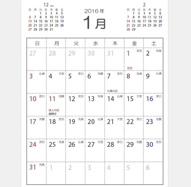 「六曜」が入ったカレンダーがなぜ差別につながるのか?