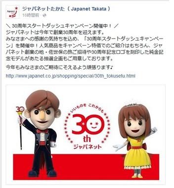 高田社長引退後の動向やいかに(画像はジャパネットたかたの公式フェイスブック)