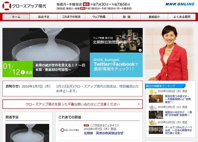 NHK「クロ現」の顔だったが…