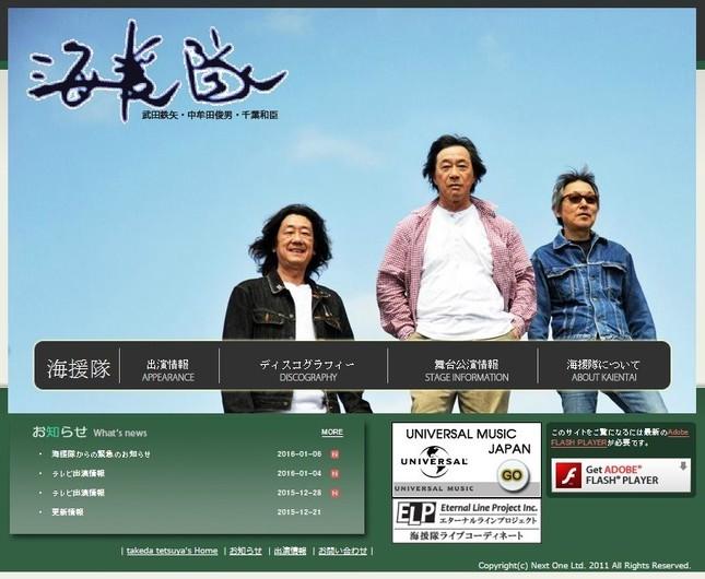 武田さんが中牟田さんの食道がんを公表(写真は公式ホームページのスクリーンショット。右が中牟田さん)