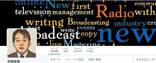 竹田さんのツイッターは2015年末まで更新されていた