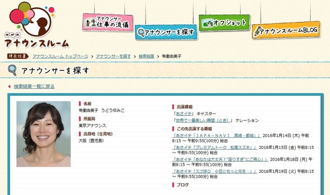 「流石の安定の語り」などと評価する声も出ているのだが・・・(画像は「NHKアナウンスルーム」ホームページのスクリーンショット)
