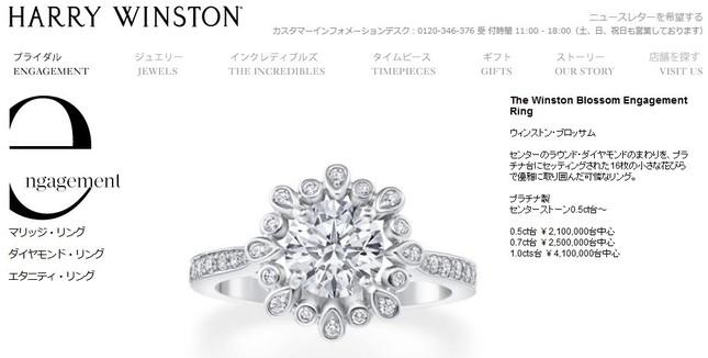 北川景子さんの「婚約指輪」は1000万円超!(画像は、ハリー・ウィンストン「ウィンストン・ブロッサム」のホームページ)